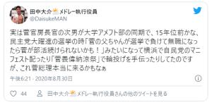 田中大介のツイッター