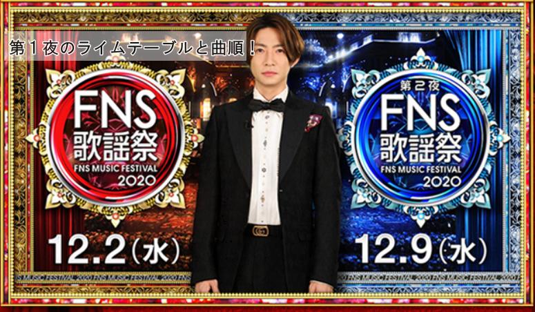FNS歌謡祭2020冬タイムリスト