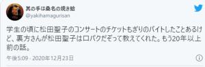 松田聖子のツイッター