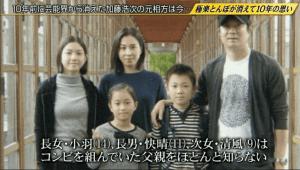 加藤浩次の家族