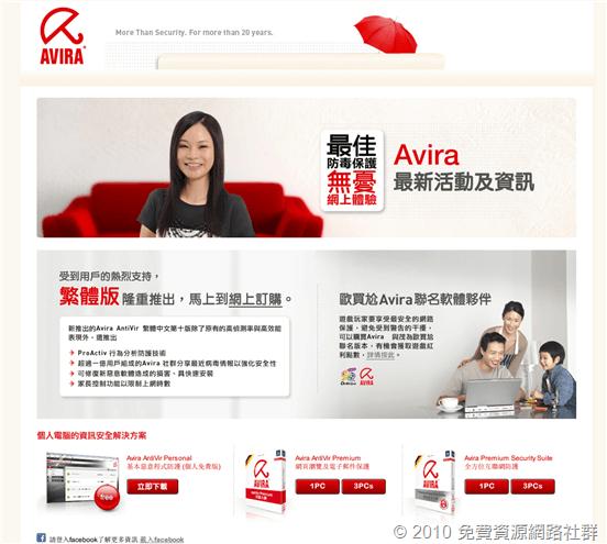 Avira繁體版隆重推出,馬上到網上訂購。
