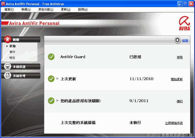 Avira 繁體中文版主畫面