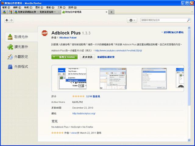 Firefox 4.0 附加元件管理員