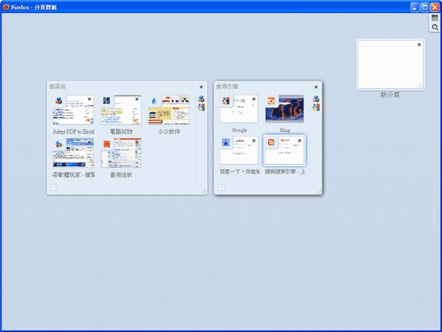 Firefox 4 分頁群組