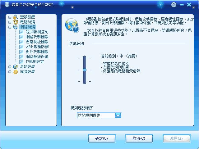 瑞星全功能安全軟體設定