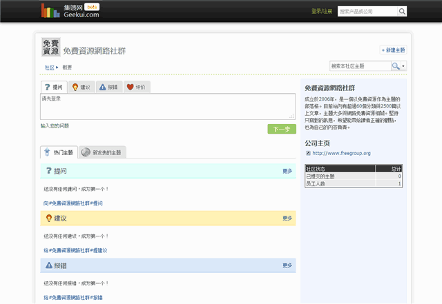 集饋網:免費客服托管平台,獲取用戶回饋讓服務更貼心