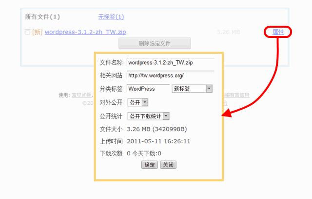 VDISK 威盤網:無須註冊即可快速上傳、分享檔案的免費空間