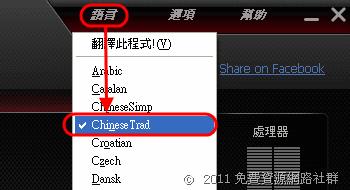 [限時免費] Game Booster Premium 2 遊戲加速軟體(中文版)