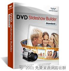 【只送不賣】Part 6: Wondershare DVD Slideshow Builder Standard- DVD幻燈片製作軟體免費送!