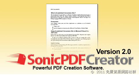 [免費] Sonic PDF Creator 2 - 強大的PDF製作工具(含序號)