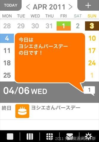 [iOS] i agenda 日本設計和風行事曆,讓你眼睛為之一亮!
