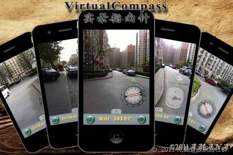 [iOS] Virtualcompass 實景指南針!東南西北一看便知!