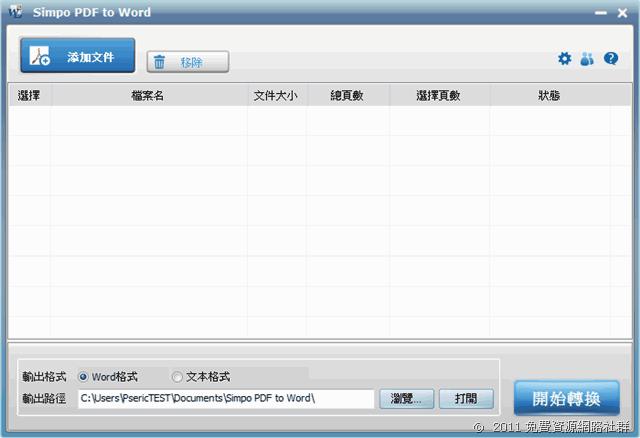 [下載] Simpo PDF to Word 轉檔軟體中文版(含序號),限時免費