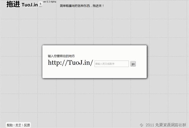 TuoJ.in - 只要把檔案「拖進」瀏覽器,就可以快速分享給好友