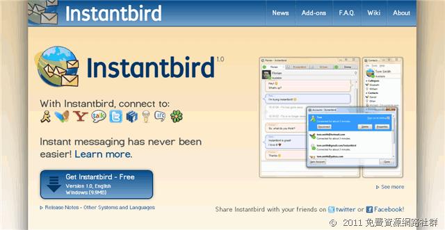 Instantbird - Mozilla 推出可同時登入 MSN、Yahoo! 即時通、Google Talk、Facebook、QQ 的多合一即時通訊軟體