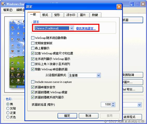 WinSnap 中文免費版,功能強大的螢幕截圖軟體