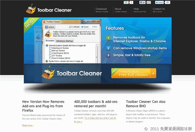 Toolbar Cleaner 移除瀏覽器無用工具列,讓電腦速度更順暢