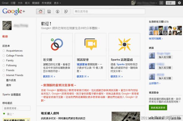 重量級社群服務 Google+ 閃耀登場,簡易說明與使用教學