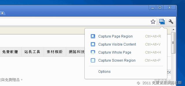 Chrome Screen Capture - Google 官方版免費截圖工具
