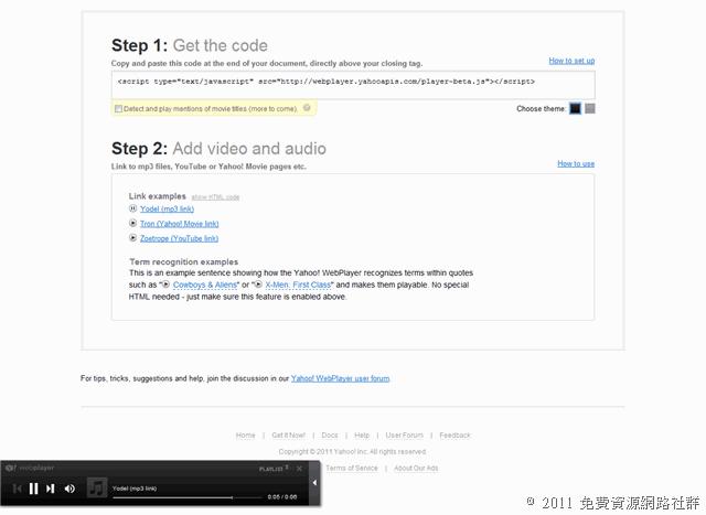 Yahoo! WebPlayer 網頁音樂、影片播放器,自動隱藏不干擾訪客閱讀