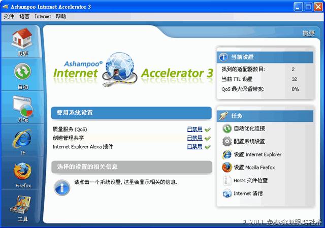 Ashampoo Internet Accelerator 3 寬頻網路最佳化軟體