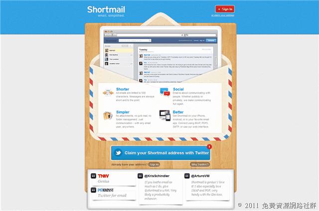 Shortmail 讓電子郵件更簡單,每封信不超過500字元