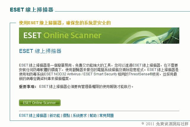 ESET 免費線上病毒掃描器(中文版)