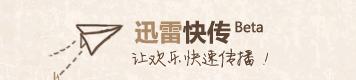 迅雷快傳 - 上傳速度快、檔案可保存七天的中文免空