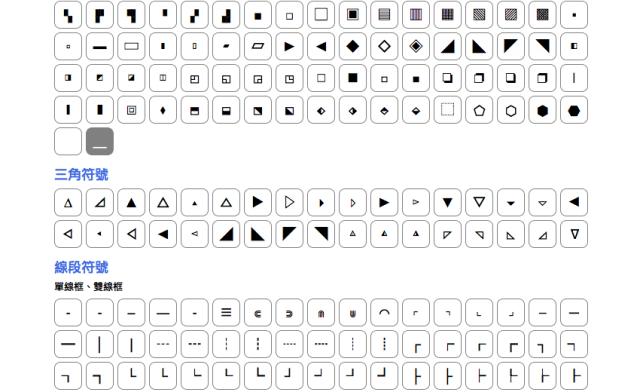 PiliApp 特殊符號表,可快速複製特殊符號