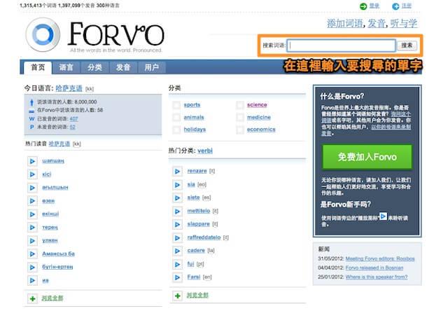 Forvo 世界最大的發音指南,讓各國網友教你某個單字如何正確發音
