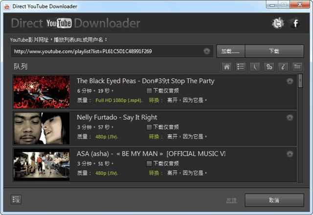 Direct YouTube Downloader:免費 YouTube 影片下載軟體,包含直接下載 MP3 及轉檔功能