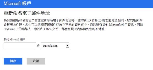 Outlook.com 將取代 Hotmail ,成為微軟新一代免費信箱服務
