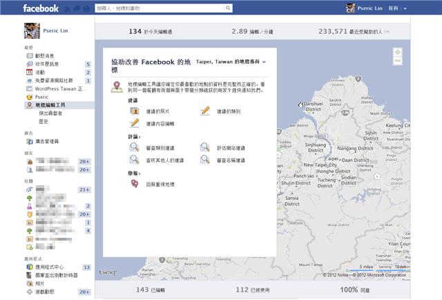 使用 Facebook 地標編輯工具來完善生活周遭地點的資料正確性,你的一小步就能夠改變台灣