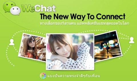 [Android] 微信WeChat - 超有趣的即時通訊軟體,絕對帶給你耳目一新的體驗!