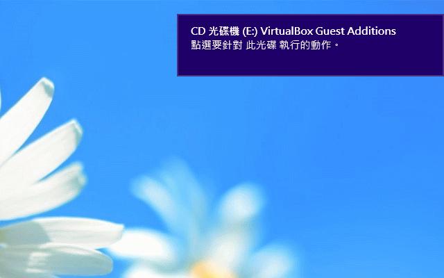 [教學] 如何關閉 Windows 8 自動播放(AutoPlay)功能?