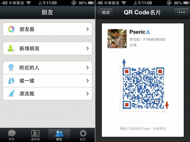 微信WeChat 手機通訊軟體,帶給你全新的生活型態