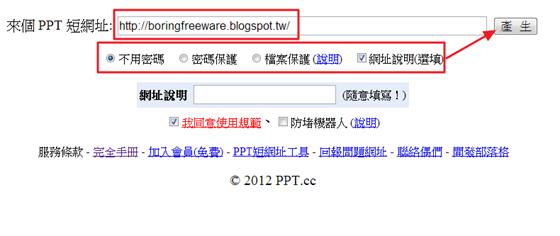PPT.CC 可以縮網址、縮文章、縮圖片的超實用服務,讓你愛怎麼縮就怎麼縮