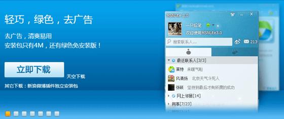MSNLite 替代 MSN 的小軟體,檔案小、免安裝,誰說一定要改用 Skype?