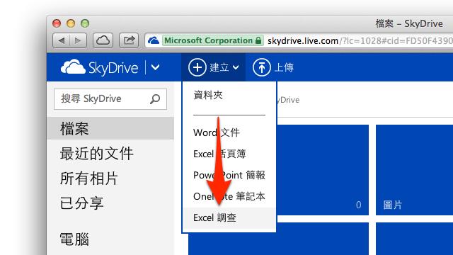 利用 SkyDrive 輕鬆建立 Excel 線上問卷調查