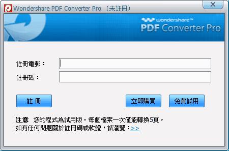 Wondershare PDF Converter Pro:中文 PDF 轉檔軟體,限時免費下載