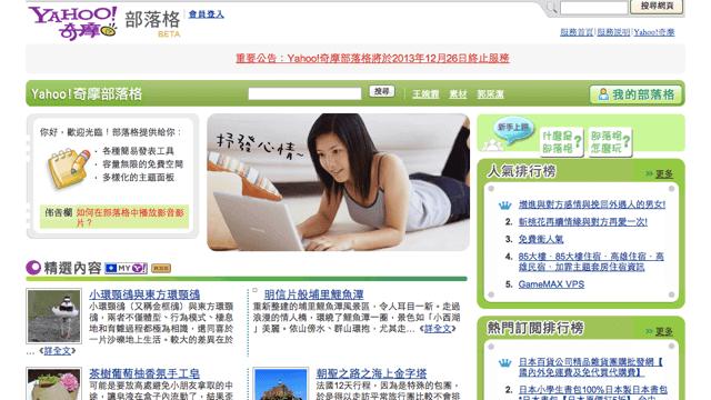 Yahoo! 奇摩部落格、相簿即將關閉,如何備份、下載、搬家?