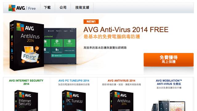 AVG Anti-Virus 2014 免費防毒軟體,下載、安裝教學(中文版)