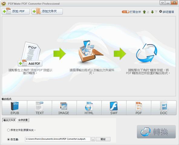 PDFMate PDF Converter Pro:中文 PDF 轉檔工具,限時免費下載(免破解)