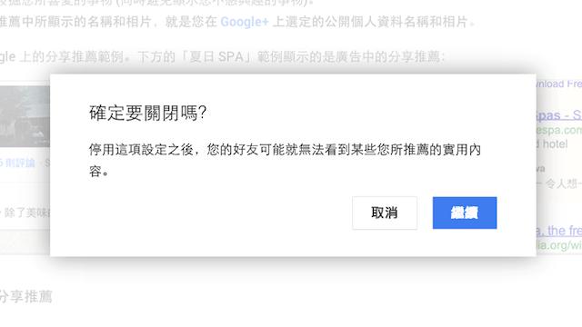 [教學] 如何關閉 Google+ 分享推薦,不讓好友知道你的興趣喜好?