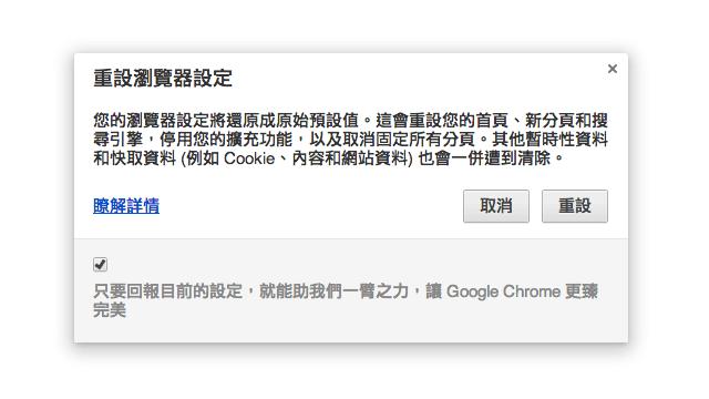 Google Chrome 新增「重設瀏覽器設定」功能,輕鬆解決首頁被綁架、安裝惡意軟體、工具列等問題