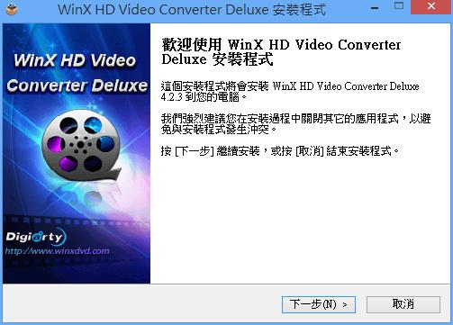 Digiarty 2013 感恩節活動,免費送 WinX HD Video Converter Deluxe 影音轉檔軟體(至 12/6)