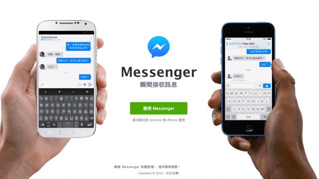 Messenger:Facebook 免費傳訊 App,現已在 iOS、Android、Windows Phone 推出 via @freegroup