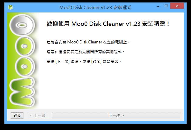 Moo0 Disk Cleaner