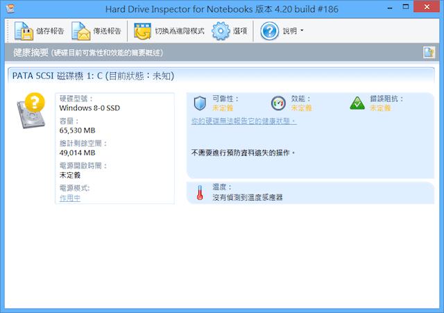 Hard Drive Inspector for Notebooks 筆電硬碟健診軟體,限時免費下載