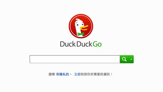 DuckDuckGo 注重隱私、不記錄使用者資訊的搜尋引擎 via @freegroup